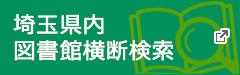埼玉県内図書館横断検索