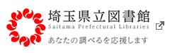 埼玉県立図書館