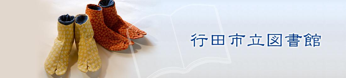 行田市立図書館 足袋の写真