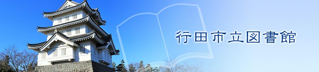 行田市立図書館 忍城の写真