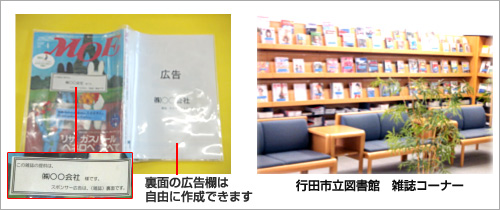 行田市立図書館 雑誌コーナー 雑誌カバーの広告掲載参考写真 裏面の広告欄は自由に作成できます