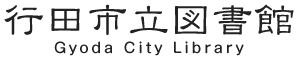 行田市立図書館 Gyoda City Library