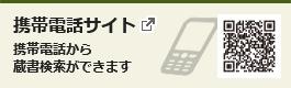 携帯電話サイト 携帯電話から蔵書検索ができます 新しいウィンドウで開きます